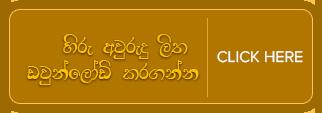 Aluth Avurudu Litha. 2014 Sinhala New Year Litha. 2014 Tamil New Year